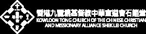 香港九龍塘基督教中華宣道會石籬堂