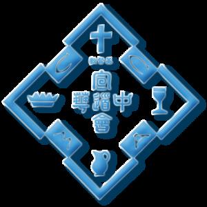 香港九龍塘基督教中華宣道會