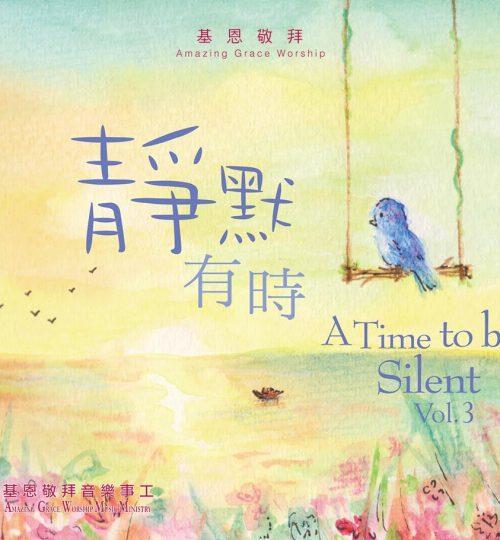 Silent_V3_Cover1